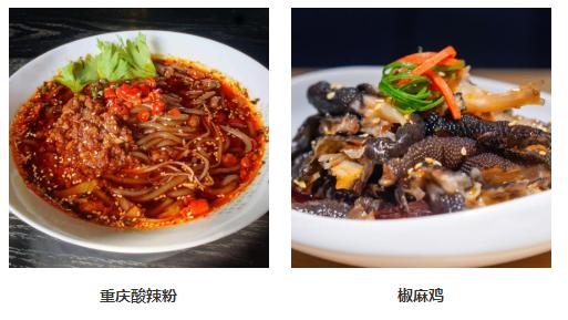 迎龙峡特色小吃推荐_巴南区餐饮服务简介-重庆新膳道餐饮管理有限公司