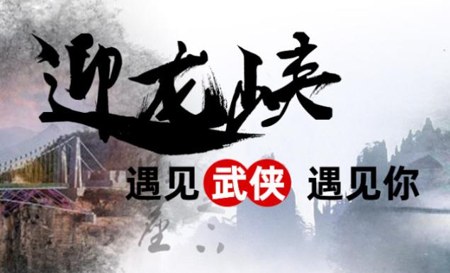 重庆迎龙峡景区攻略_巴南区商务服务-重庆新膳道餐饮管理有限公司