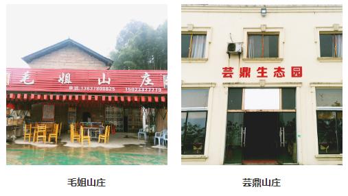 重庆迎龙峡附近的山庄哪家好_樵坪餐饮服务哪家好-重庆新膳道餐饮管理有限公司