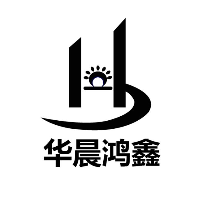 陕西华晨鸿鑫建筑拆迁工程有限公司