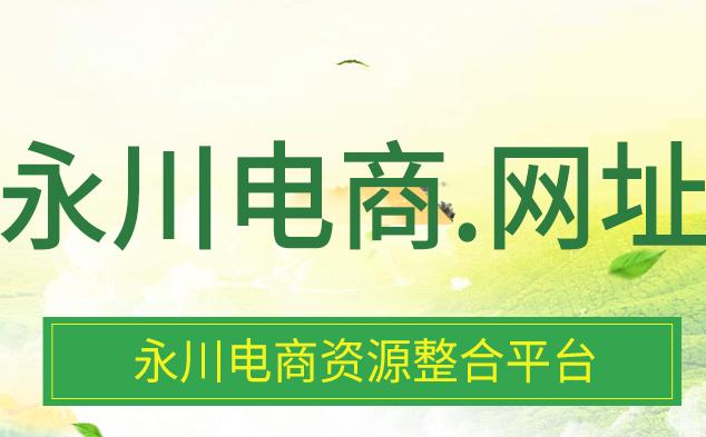永川衣食信息网_知名商务服务电商-重庆永川区环化有限责任公司