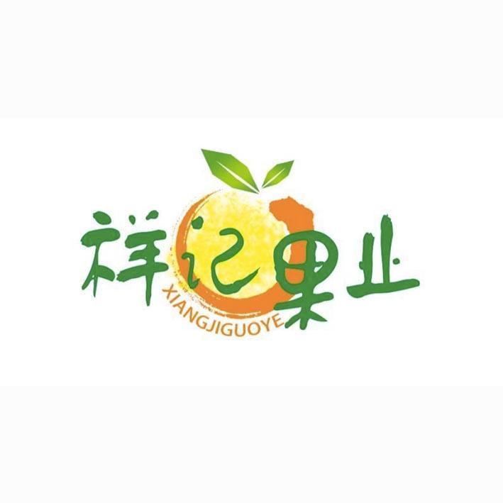 广州市白云区祥记水果农产品专业合作社
