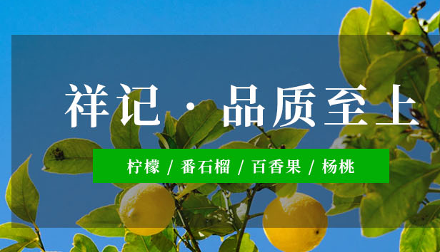 祥记果业介绍_白云区电话-广州市白云区祥记水果农产品专业合作社