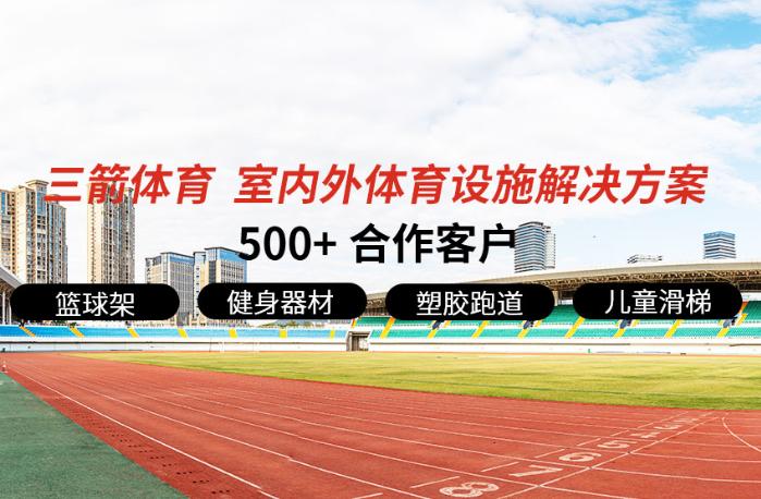 成都三箭体育有限公司_四川怎么样-成都三箭体育器材有限公司