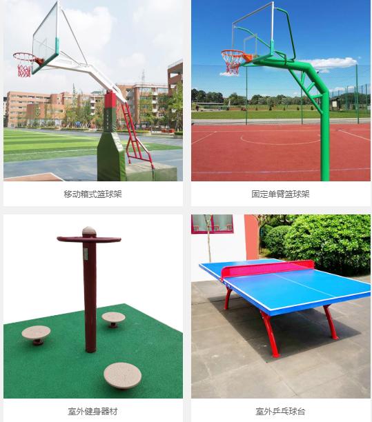 室外体育器材品牌排行_儿童体育器材相关-成都三箭体育器材有限公司