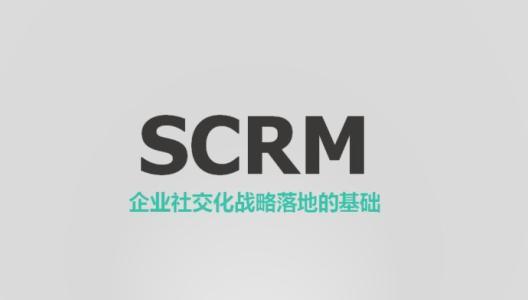 电商scrm系统_企业管理软件系统-成都万商云集科技股份有限公司