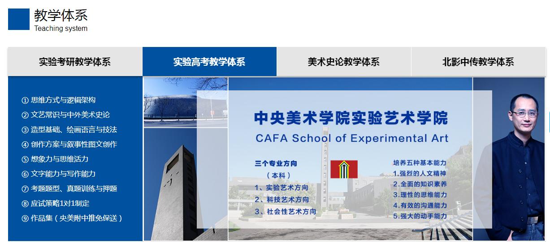 艺考艺术培训招生_其它教育和培训相关-北京无边文化发展有限公司