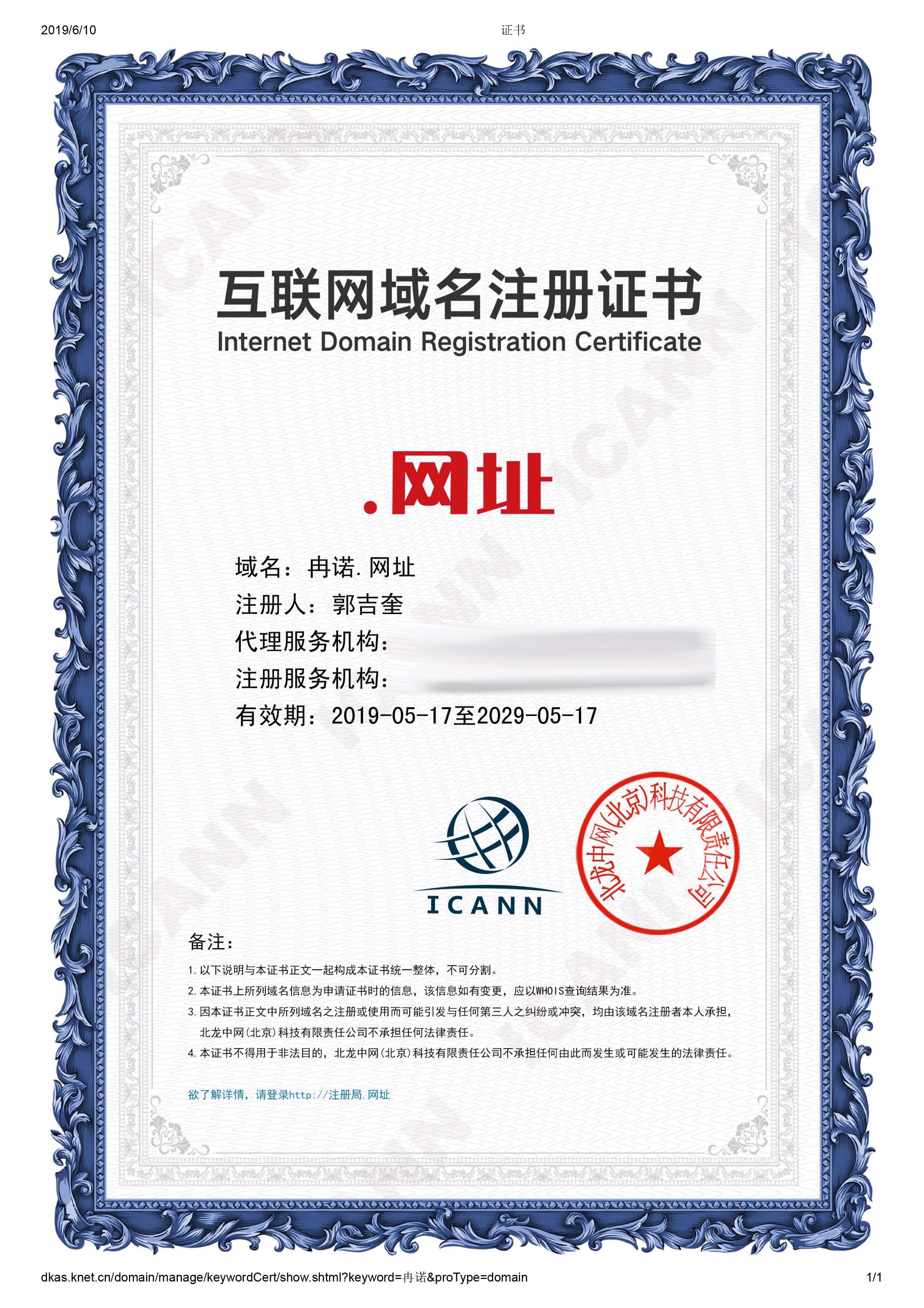 中文域名交易公司_域名買賣平臺相關-陜西宇騰電子商務有限公司云商