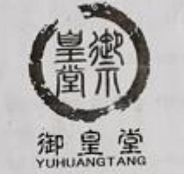 北京御皇堂医学研究院有限公司