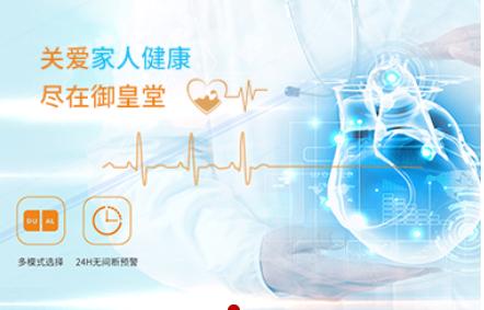 正规远程医疗服务_正规医药、保养技术-北京御皇堂医学研究院有限公司