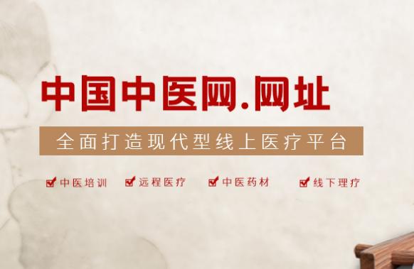 中医网医疗器械_正规商务服务-北京御皇堂医学研究院有限公司