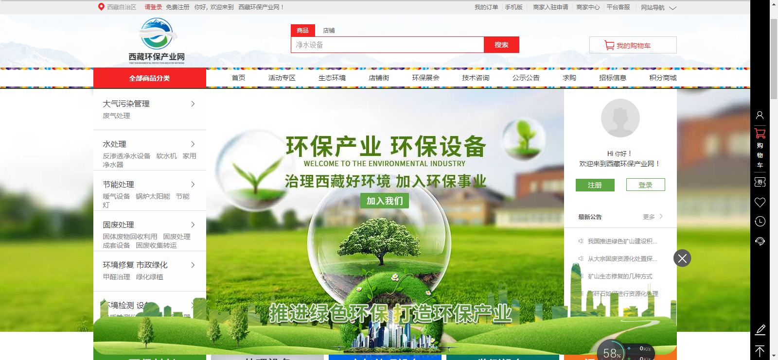 空气环境检测网址_西藏环保设备加工-西藏信德为环保技术服务有限公司