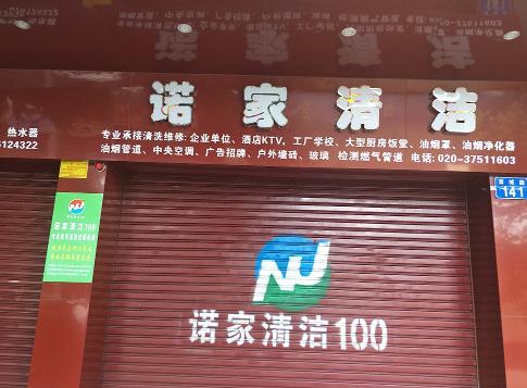 从化清洗外墙单价_清洗外墙相关-广州诺家环保工程技术有限公司