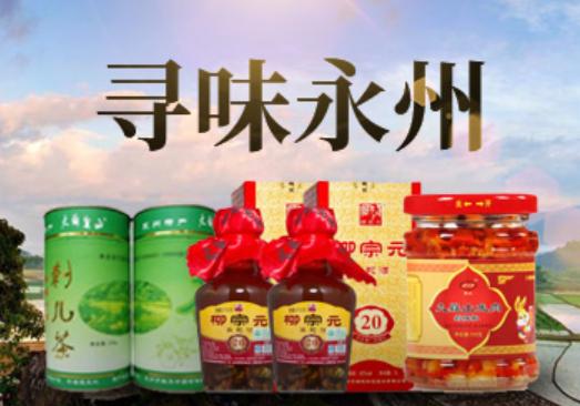 农产品招商_正宗库存农产品-宁远新百家商贸有限公司