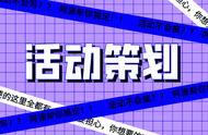 专业活动策划外包_北京会务、活动策划执行-瑞丰洋国际文化传媒北京有限公司