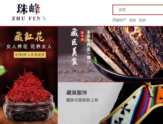 青海珠峰平台入驻_电商服务下单-西藏豪坤置业有限公司推广计划二