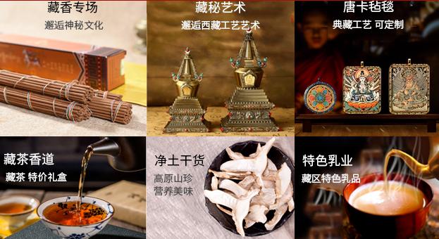 那曲特产产品_西藏商务服务哪家好-西藏豪坤置业有限公司推广计划二