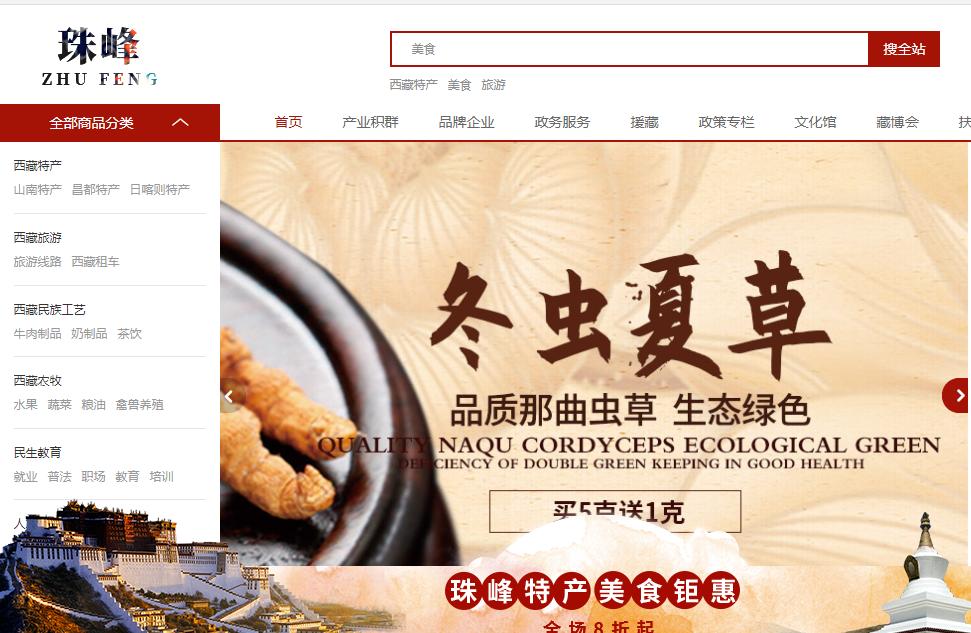 青海珠峰电商招商热线_西藏电商服务下单-西藏豪坤置业有限公司推广计划二