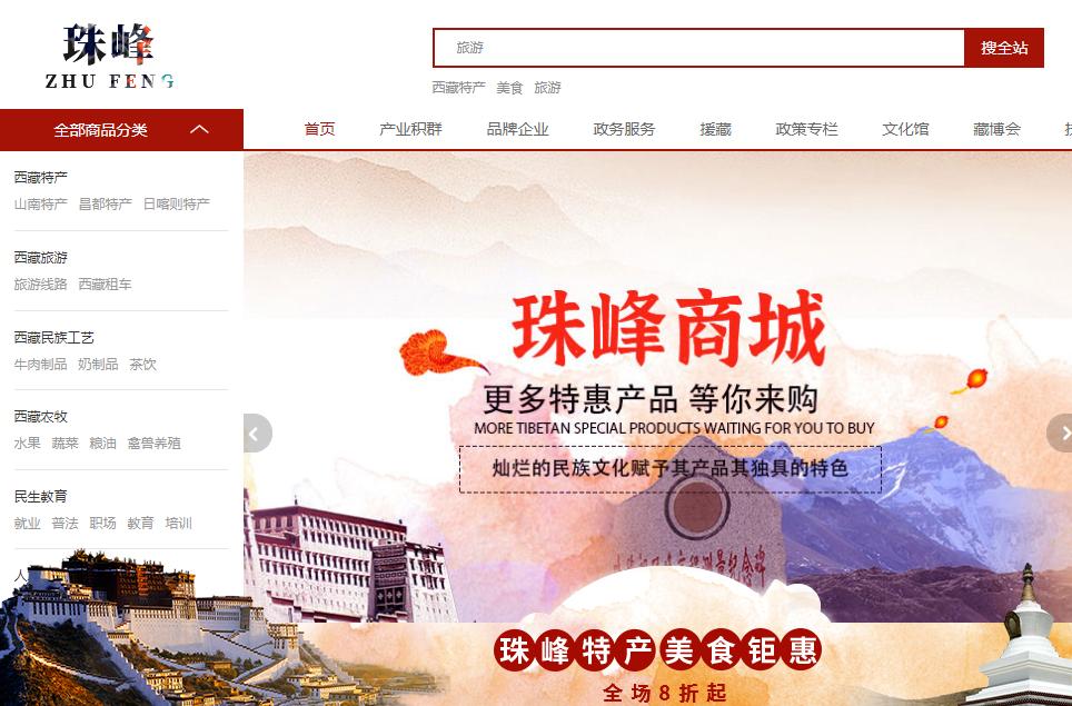 日喀则农牧供求_农牧合作社相关-西藏豪坤置业有限公司推广计划二