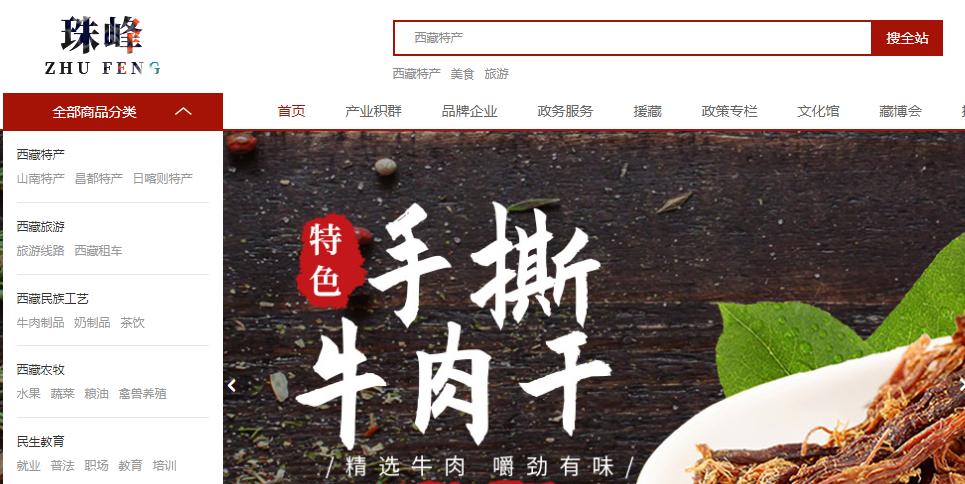 日喀则农产品采购_西藏库存农产品供求-西藏豪坤置业有限公司推广计划二