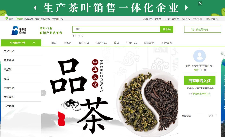 北京市澤天博科貿有限公司 商務服務公司
