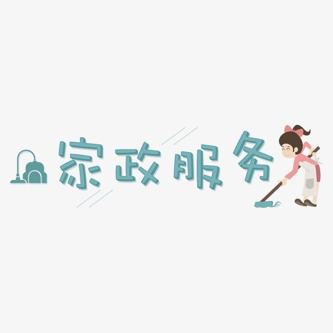 贵州家政服务要求 家政服务加盟相关